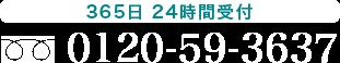 365日 24時間受付 0120-59-3637